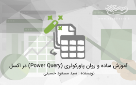 آموزش ساده و روان پاورکوئری (Power Query) در اکسل