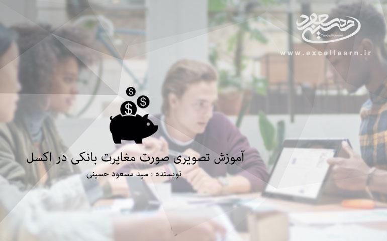 آموزش تصویری صورت مغایرت بانکی در اکسل