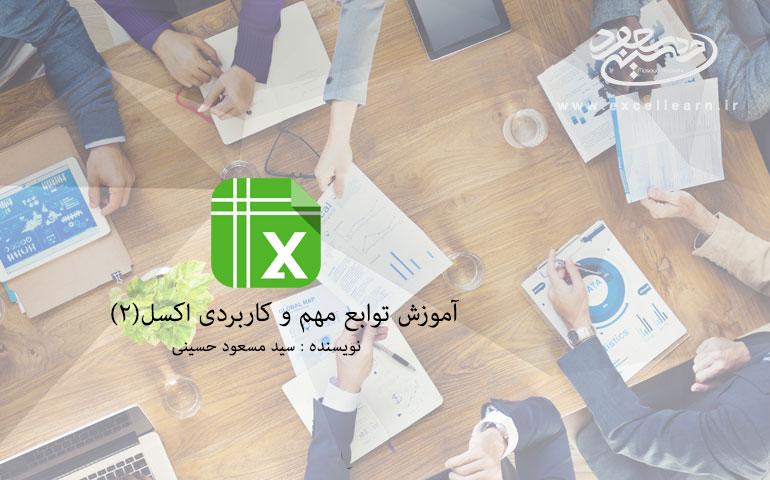 آموزش توابع مهم و کاربردی اکسل(2)