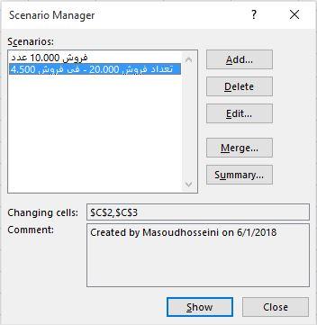 آموزش ابزار Scenario Manager در نرم افزار اکسل