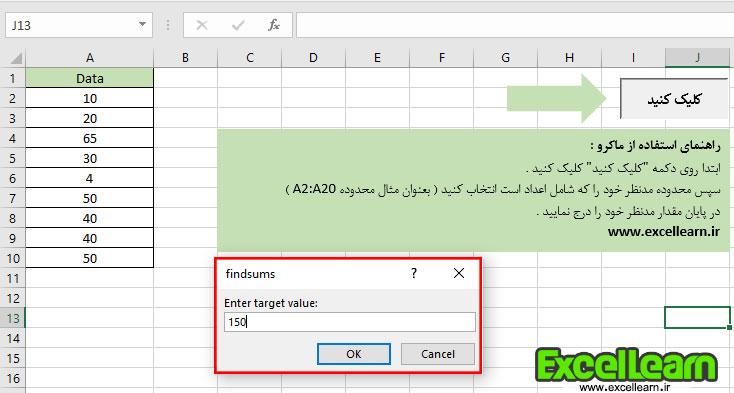 چگونه حاصل جمع یک عدد در نرم افزار اکسل بیابیم