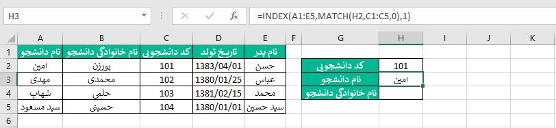 ترکیب توابع MATCH و INDEX در اکسل