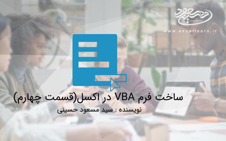 ساخت فرم VBA در اکسل(قسمت چهارم)