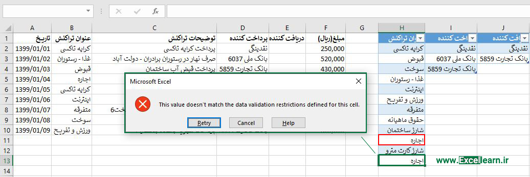 جلوگیری از ثبت داده های تکراری در اکسل