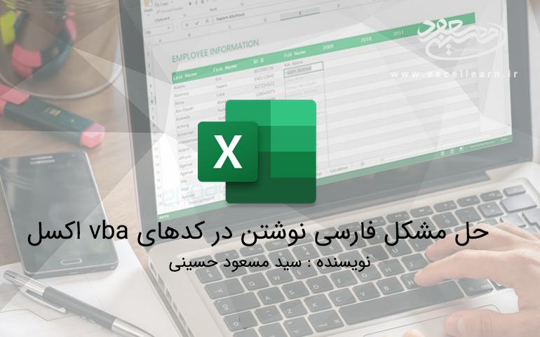 حل مشکل فارسی نوشتن در کدهای vba اکسل