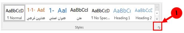 کپی کردن استایل در ورد