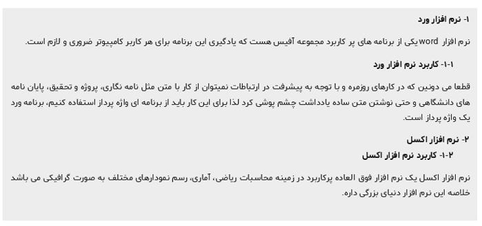 ایجاد لیست چندسطحی به زبان فارسی در ورد