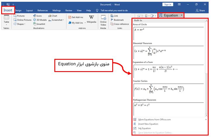 فرمولهای ابزار Equation در ورد