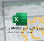 معرفی و کاربرد تابع UNIQUE در اکسل 2021