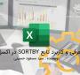 معرفی و کاربرد تابع SORTBY در اکسل 2021